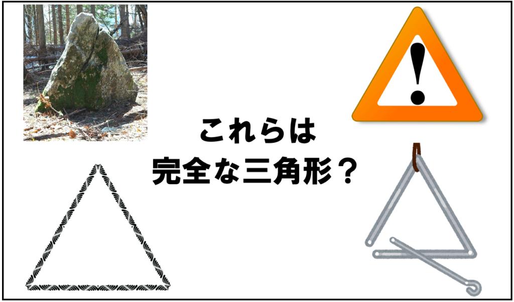 三角形のイデアとは何かを考える。